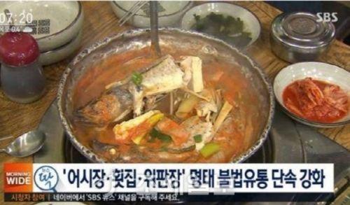 생태탕 판매금지 <사진: SBS>
