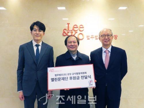 법무법인 광장의 공익활동위원회가 지난 15일 지난해 연말 개최한