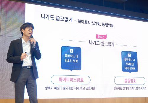 삼성SDS 클라우드 보안 토털 서비스 발표