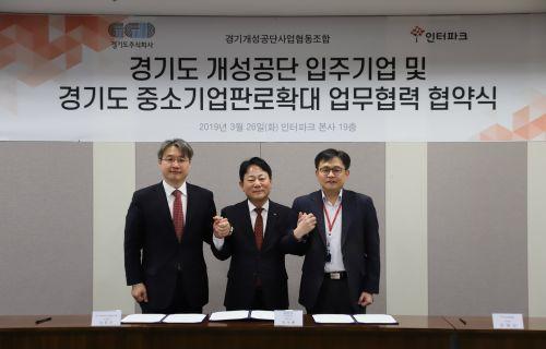 인터파크 경기도 중소기업 판로지원 협약