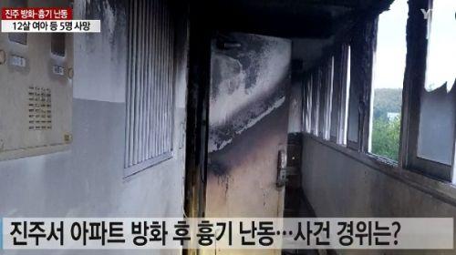진주 아파트 [사진: YTN]