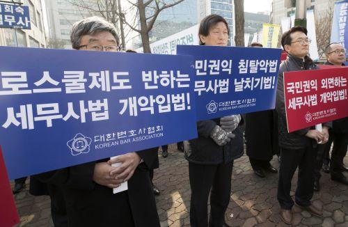 서울 서초구 법원삼거리 앞에서 열린