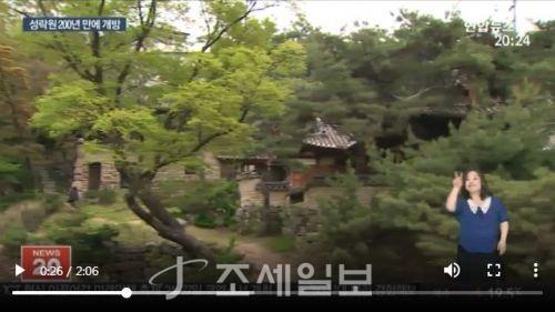 비밀의 정원 성락원 <사진: 연합뉴스TV>