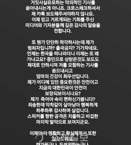 장자연 사건, 윤지오 출국 <사진: 윤지오 인스타그램>