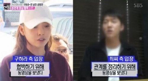 구하라 前남친 최종범 [사진: SBS