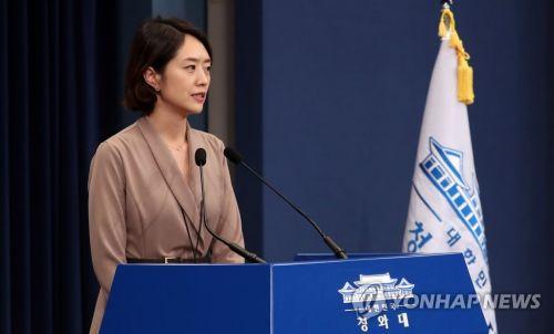 브리핑하는 고민정 청와대 대변인 (사진=연합뉴스)