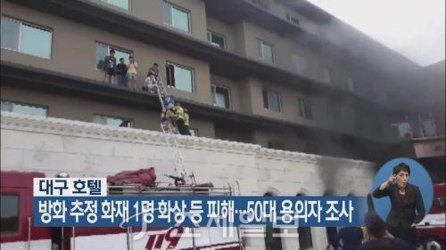 대구 인터불고 호텔서 화재 <사진: KBS>