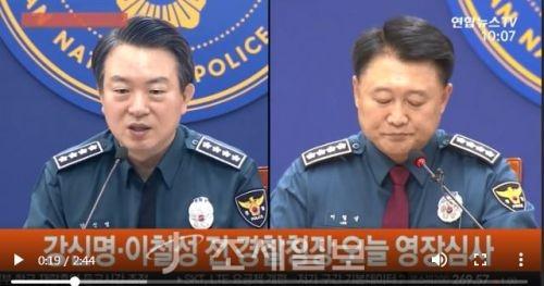 강신명 이철성 <사진: 연합뉴스TV>