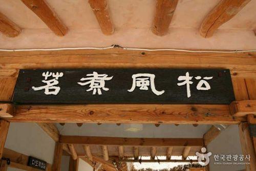 연지원 편액 송풍자명(松風煮茗)