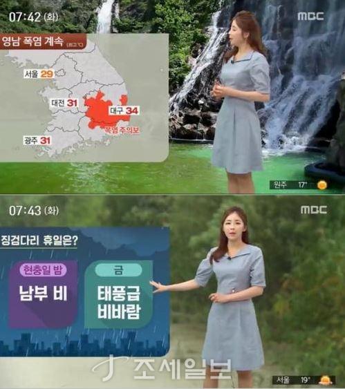 금요일 날씨 <사진: MBC>