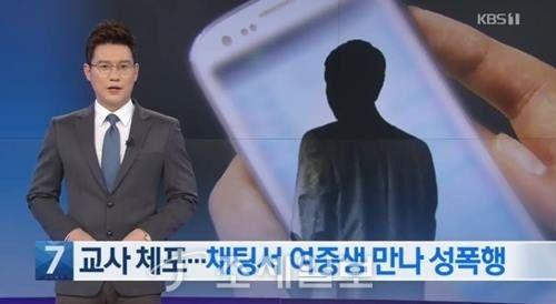 여중생 성폭행 혐의 <사진: KBS>