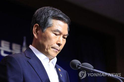 대국민사과하는 정경두 국방장관