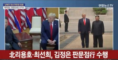 도널드 트럼프 미국 대통령과 김정은 북한 국무위원장이 30일 오후에 판문점 군사분계선에서 극적으로 조우했다. 미국 대통령으로서 군사분계선을 넘은 최초의 대통령이 됐다 (사진=연합뉴스TV 캡처)