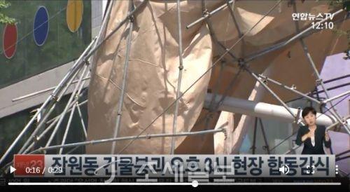 잠원동 건물 붕괴 <사진: 연합뉴스TV>