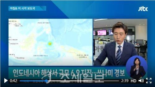 쓰나미 조기경보 <사진: JTBC>