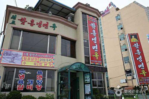가장 오래된 함흥냉면집으로 알려진 '함흥냉면옥'