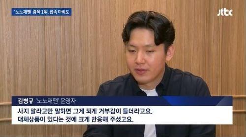 노노재팬 <사진: JTBC>