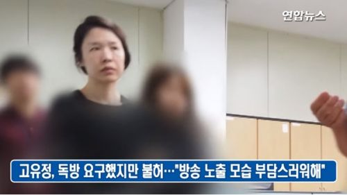 고유정 독방요구 <사진: 연합뉴스TV>