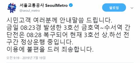 지하철 3호선 <사진: 서울교통공사 트위터>