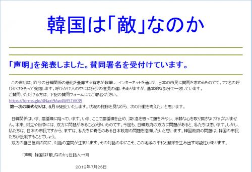 """일본에서 7월 25일부터 """"한국이 적인가""""라는 제목으로 시작한 서명운동 (사진=peace3appeal.jimdo.com 홈페이지 캡쳐)"""