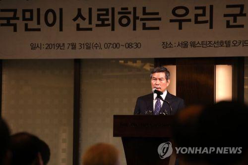기조연설하는 정경두 국방부 장관