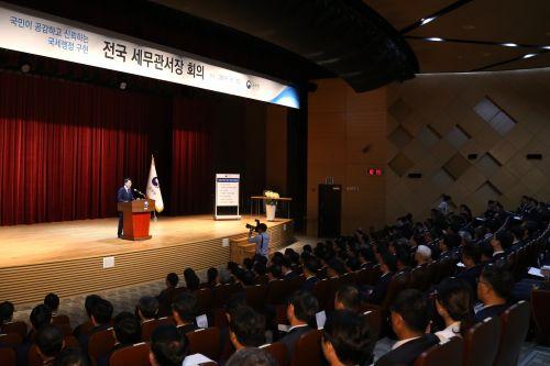 전국세무관서장 회의를 개최