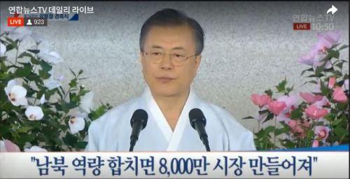 74회 광복절 경축사를 발표하는 문재인 대통령(사진=연합뉴스TV 캡처)
