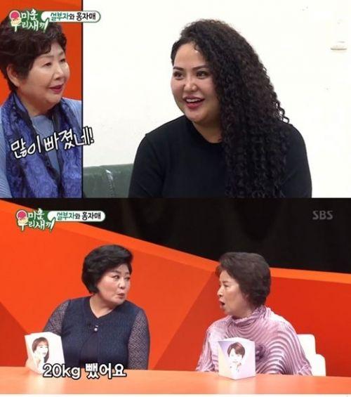 홍선영 20kg 감량 <사진: SBS>