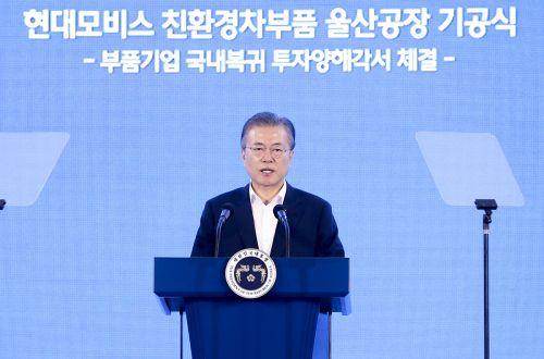 문재인 대통령은 28일 울산광역시 이화산단에서 개최된