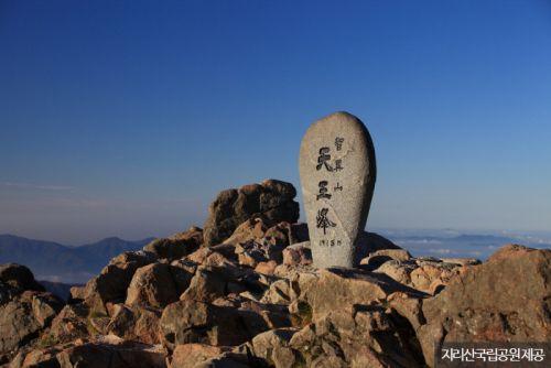 지리산 천왕봉 <사진제공:지리산국립공원>
