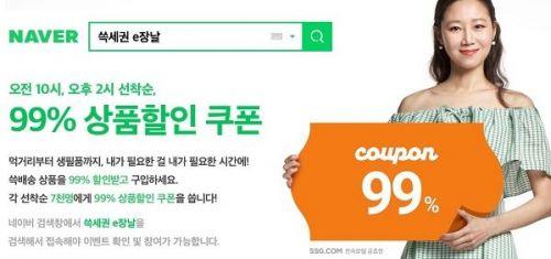 쓱세권 e장날 <사진: 에스에스쥐닷컴>