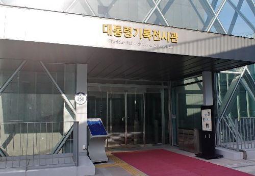 세종시에 위치한 역대 대통령기록관 (자료사진)