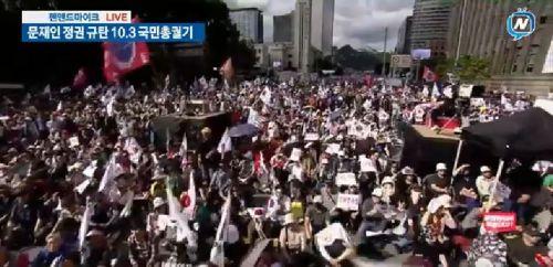 광화문 집회 모습 (팬앤마이크 방송 화면 캡처)