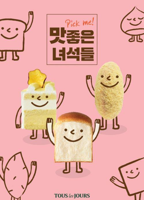 뚜레쥬르,      인기 제품 '맛 좋은 녀석들' 10% 할인 이벤트