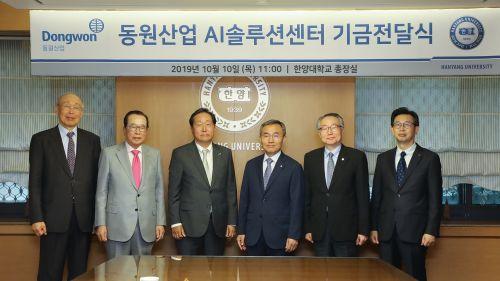 동원그룹-한양대,     산업체 실용 위한 '한양 AI솔루션센터' 설립