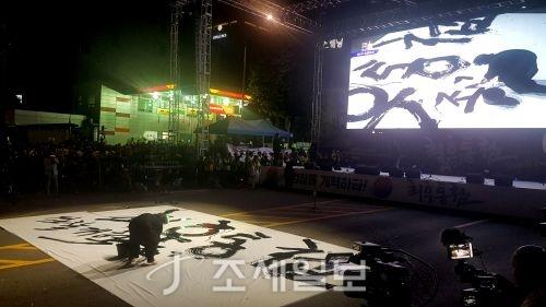서울 서초역 사거리에서 12일 열린 검찰개혁 촉구 촛불집회에서 강병인 캘리그래퍼가