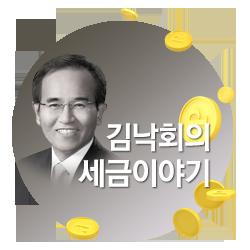 """세금의 역사…""""세금의 역사는 불공평의 연속"""""""