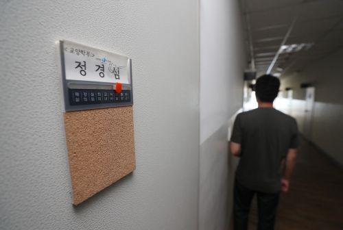 서울중앙지법에서 18일 열린 조국 전 법무부 장관의 배우자인 정경심 동양대 교수의
