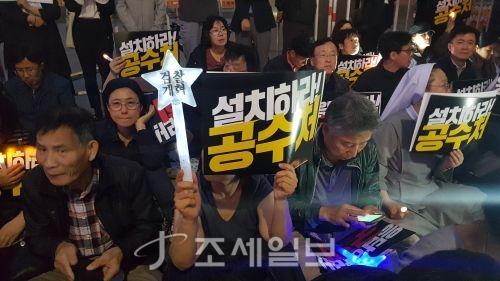 서울 여의도에서 열린 19일 검찰개혁 촛불집회에 참여한 시민들이