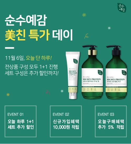 순수예감 미친특가 <사진: 순수예감>