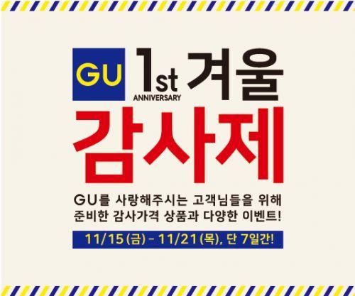 유니클로와 GU, 15~21일까지 풍성한 '겨울 감사제' 실시