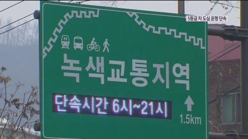 배출가스 5등급 차량 <사진: KBS>