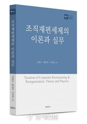 법무법인 율촌의 조세 부문 대표인 김동수 변호사가 최근