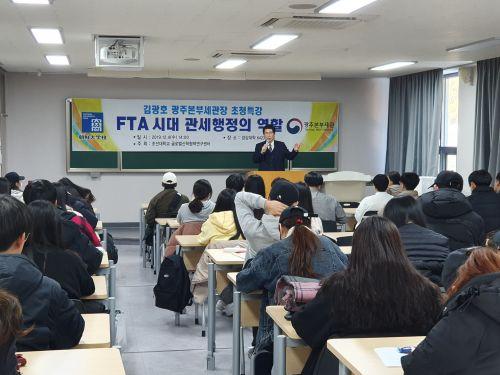 [광주본부세관]김광호 세관장, 조선대서 FTA 특강