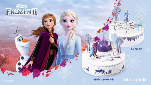 뚜레쥬르,  '겨울왕국 2' 케이크 열풍...'품귀현상' 빚어