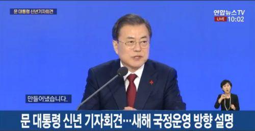 문재인 대통령은 14일 청와대 영빈관에서 신년기자회견을 가진 자리에서 북한과의 관계에 대해