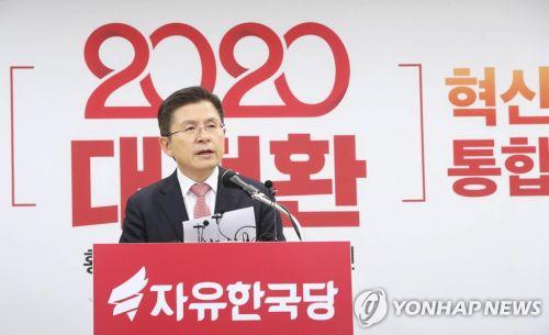 신년 기자회견서 발언하는 황교안