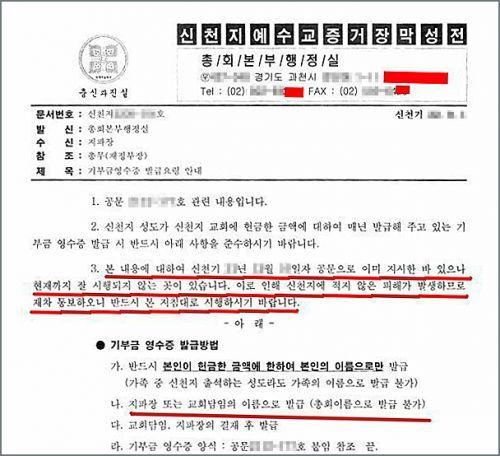 ◆…신천지대책전국연합(신대연)이 확보한 자료에 따르면 신천지예수교 증거장막성전(신천지) 총회 본부는 각 지교에