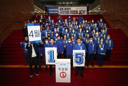 [포토] 더불어민주당-시민당 21대 총선 합동 출정식