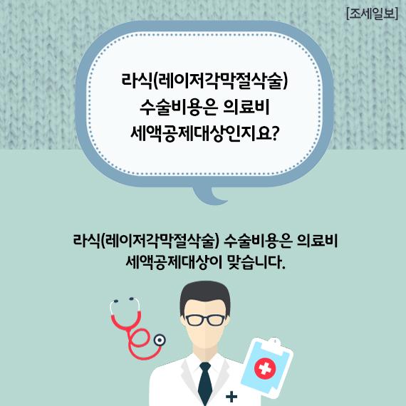 의료비_9